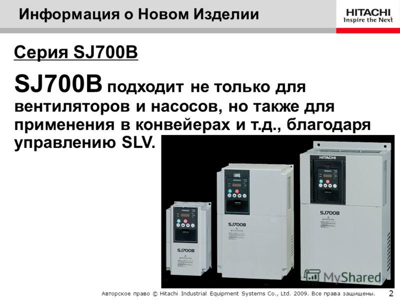 Авторское право © Hitachi Industrial Equipment Systems Co., Ltd. 2009. Все права защищены. 1 На всякий случай ……. Функции Ключевой момент ! Вы уже знакомы с продукцией. Но, пользуясь этой возможностью………… Важный момент для вас. Ключевые функции SJ700