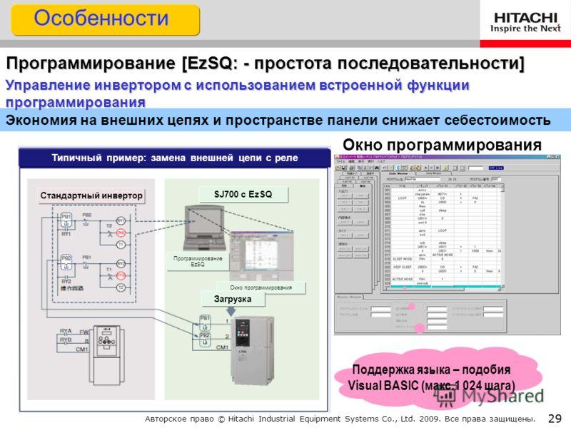 Авторское право © Hitachi Industrial Equipment Systems Co., Ltd. 2009. Все права защищены. 28 Простота замены L300P на SJ700B Использование логической клеммной колодки обеспечивает переход на SJ700B без изменения проводки считыванием параметра L300P