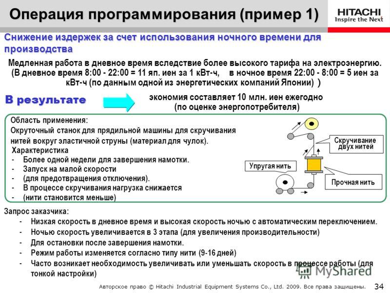 Авторское право © Hitachi Industrial Equipment Systems Co., Ltd. 2009. Все права защищены. 33 Время Время C001 C002 C003 Входная клеммная колодка Когда две входные клеммы из 1, 2 и 3 находятся в состоянии «выбранных большинством голосов», то происход