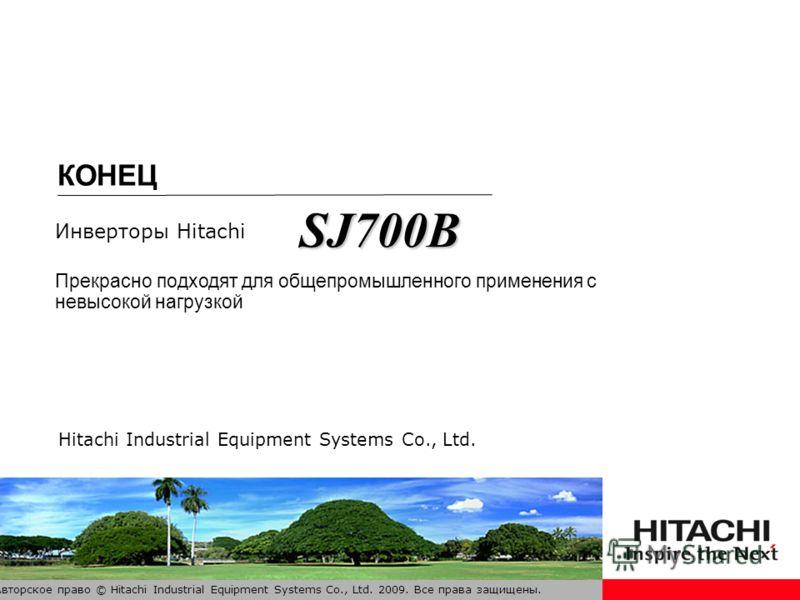 Авторское право © Hitachi Industrial Equipment Systems Co., Ltd. 2009. Все права защищены. 47 Серия SJ700B также легко может использоваться со стандартным цифровым операторским интерфейсом. Цифровой операторский интерфейс может также быть отделен для