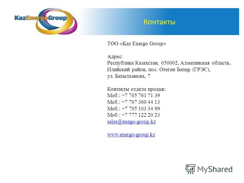 ТОО «Kaz Energo Group» Адрес: Республика Казахстан, 050002, Алматинская область, Илийский район, пос. Отеген Батыр (ГРЭС), ул. Батылханова, 7 Контакты отдела продаж: Моб.: +7 705 761 71 39 Моб.: +7 707 360 44 13 Моб.: +7 705 103 34 99 Моб.: +7 777 12