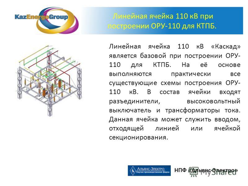 Линейная ячейка 110 кВ «Каскад» является базовой при построении ОРУ- 110 для КТПБ. На её основе выполняются практически все существующие схемы построения ОРУ- 110 кВ. В состав ячейки входят разъединители, высоковольтный выключатель и трансформаторы т