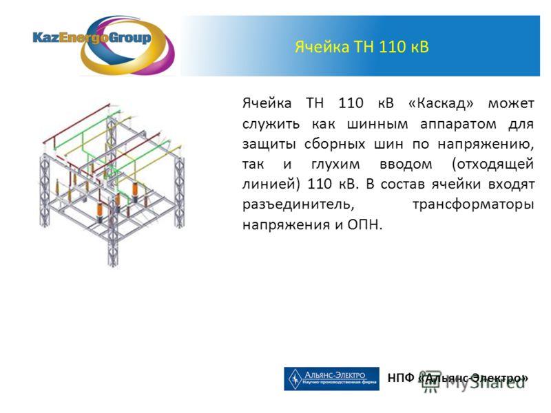 Ячейка ТН 110 кВ «Каскад» может служить как шинным аппаратом для защиты сборных шин по напряжению, так и глухим вводом (отходящей линией) 110 кВ. В состав ячейки входят разъединитель, трансформаторы напряжения и ОПН. Ячейка ТН 110 кВ НПФ «Альянс-Элек
