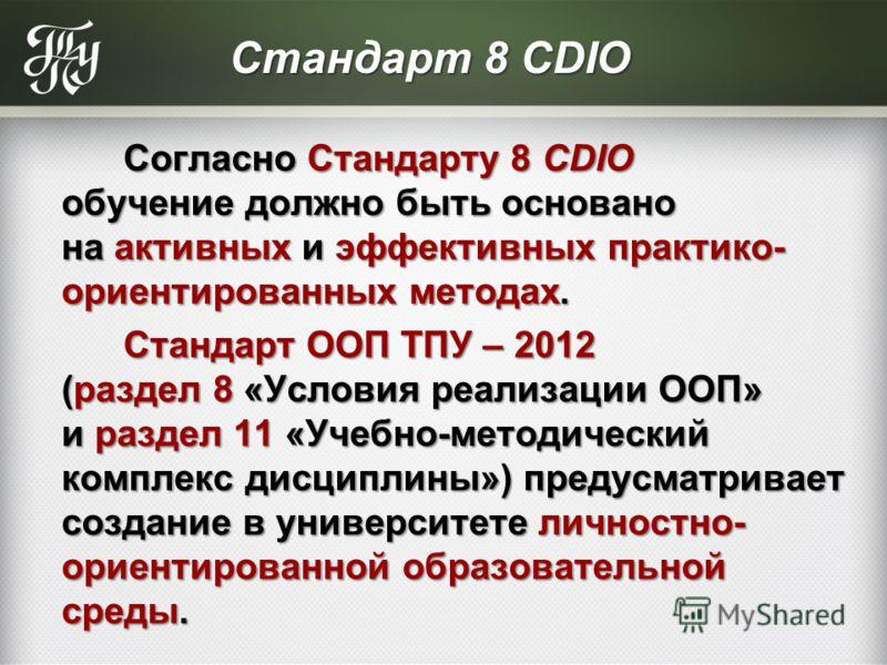Стандарт 8 CDIO Согласно Стандарту 8 CDIO обучение должно быть основано на активных и эффективных практико- ориентированных методах. Согласно Стандарту 8 CDIO обучение должно быть основано на активных и эффективных практико- ориентированных методах.