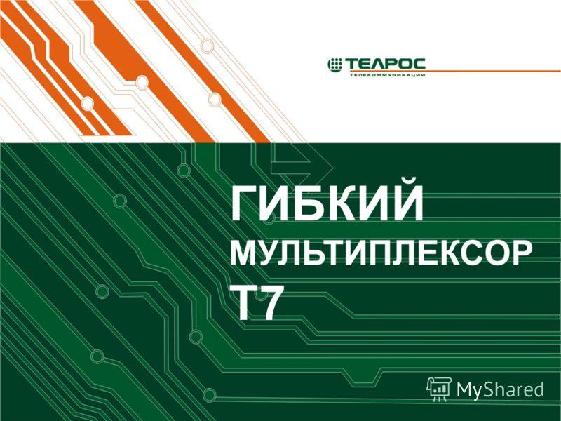 ГИБКИЙ МУЛЬТИПЛЕКСОР Т7
