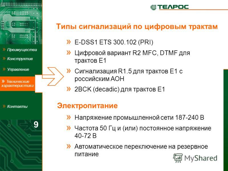 Типы сигнализаций по цифровым трактам » E-DSS1 ETS 300.102 (PRI) » Цифровой вариант R2 MFC, DTMF для трактов Е1 » Сигнализация R1.5 для трактов Е1 с российским АОН » 2BCK (decadic) для трактов Е1 9 Электропитание » Напряжение промышленной сети 187-24