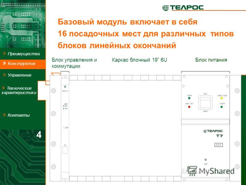 Базовый модуль включает в себя 16 посадочных мест для различных типов блоков линейных окончаний Каркас блочный 19 6UБлок управления и коммутации Блок питания 4 » Управление Управление » Технические характеристики Технические характеристики » Контакты