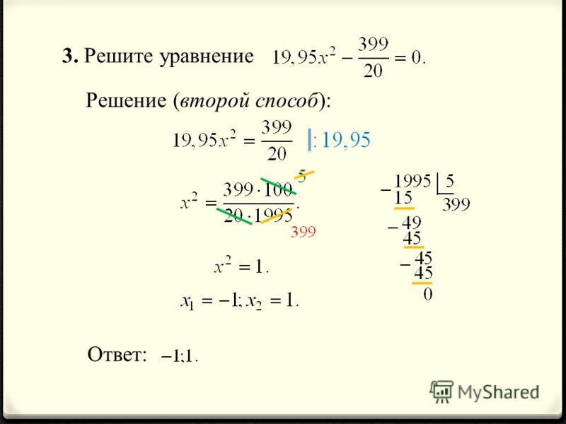 3. Решите уравнение Решение (второй способ): Ответ: