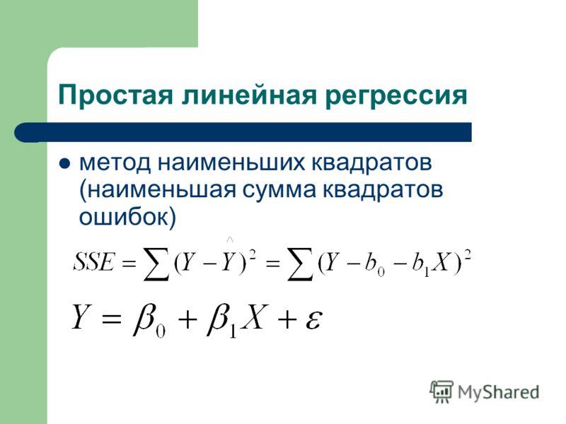 Простая линейная регрессия метод наименьших квадратов (наименьшая сумма квадратов ошибок)