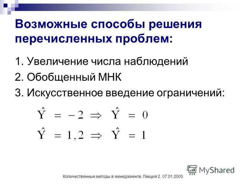 Количественные методы в менеджменте. Лекция 2, 07.01.2005 Возможные способы решения перечисленных проблем: 1. Увеличение числа наблюдений 2. Обобщенный МНК 3. Искусственное введение ограничений: