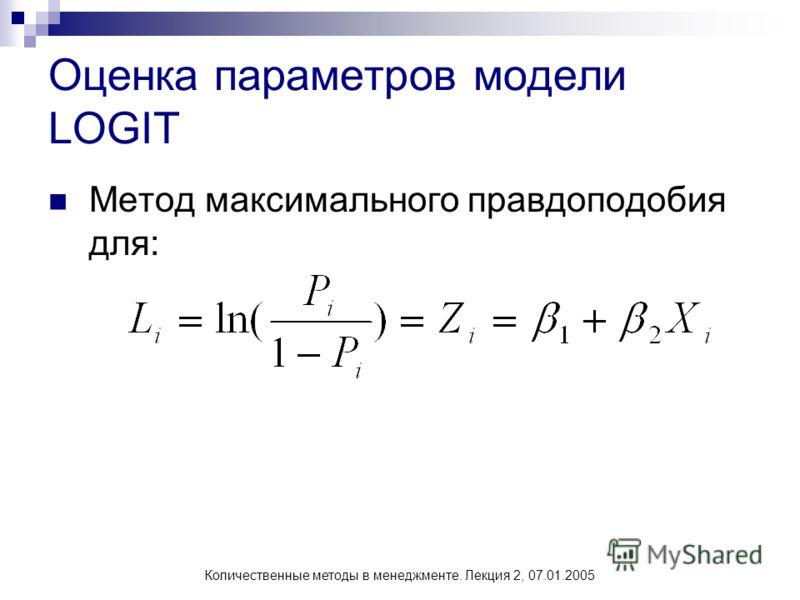 Количественные методы в менеджменте. Лекция 2, 07.01.2005 Оценка параметров модели LOGIT Метод максимального правдоподобия для: