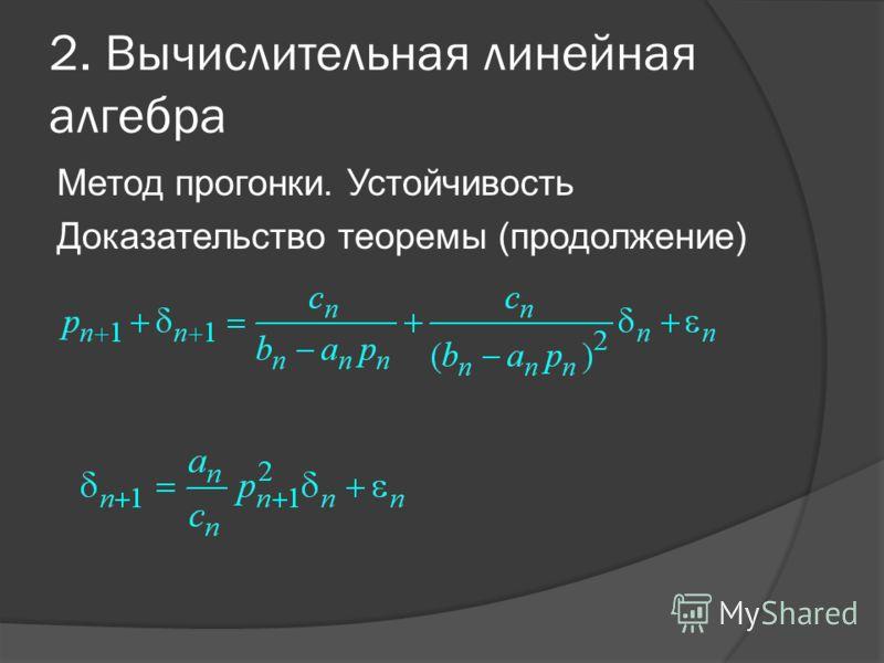 2. Вычислительная линейная алгебра Метод прогонки. Устойчивость Доказательство теоремы (продолжение)