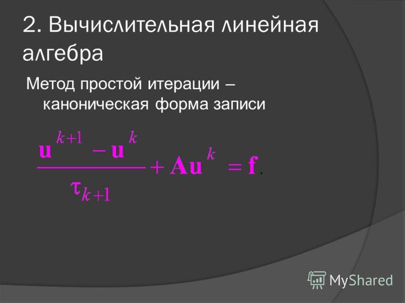 2. Вычислительная линейная алгебра Метод простой итерации – каноническая форма записи