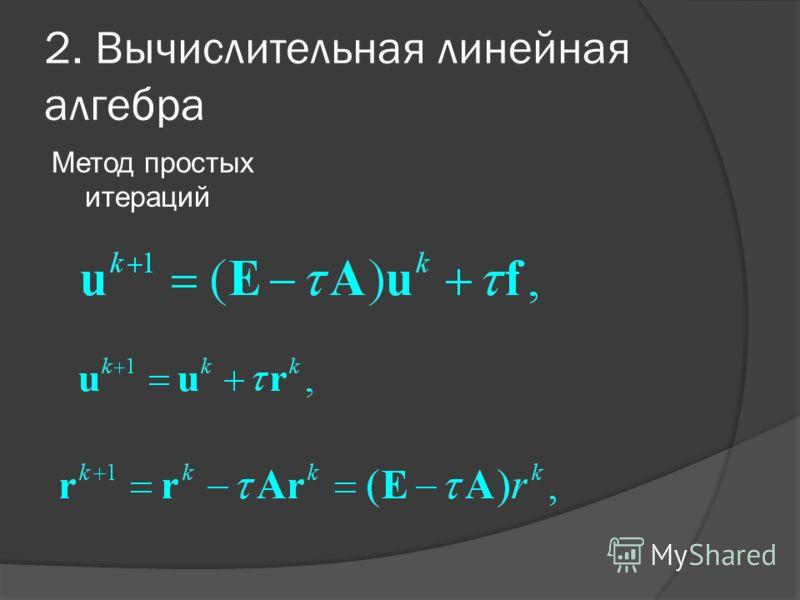2. Вычислительная линейная алгебра Метод простых итераций