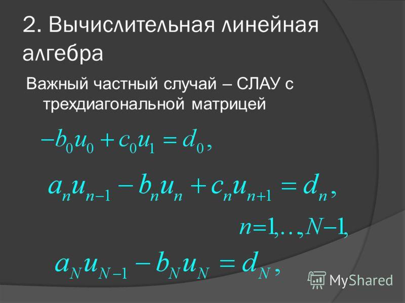 2. Вычислительная линейная алгебра Важный частный случай – СЛАУ с трехдиагональной матрицей