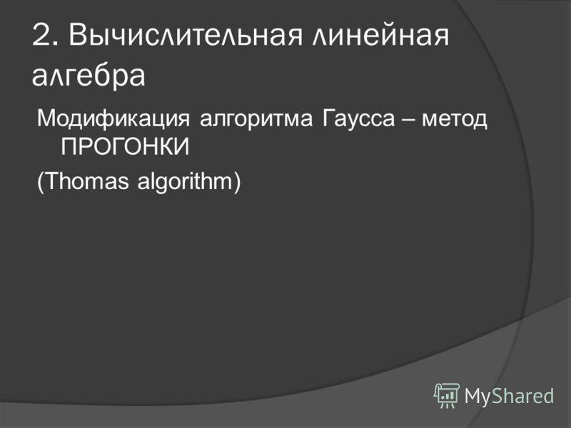 2. Вычислительная линейная алгебра Модификация алгоритма Гаусса – метод ПРОГОНКИ (Thomas algorithm)