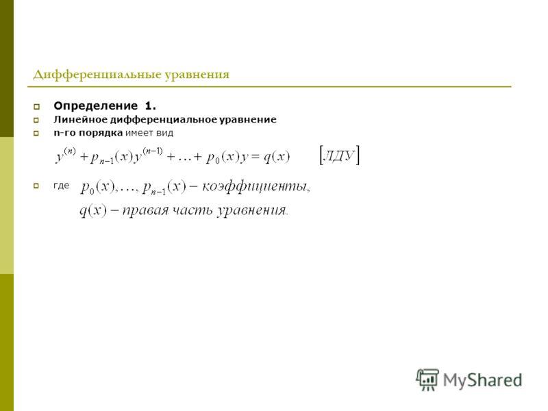 Дифференциальные уравнения Определение 1. Линейное дифференциальное уравнение n-го порядка имеет вид где