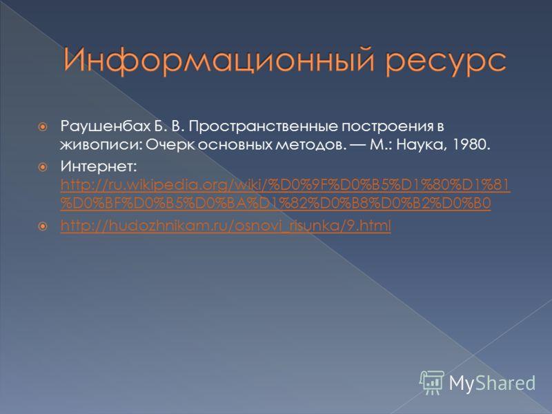 Раушенбах Б. В. Пространственные построения в живописи: Очерк основных методов. М.: Наука, 1980. Интернет: http://ru.wikipedia.org/wiki/%D0%9F%D0%B5%D1%80%D1%81 %D0%BF%D0%B5%D0%BA%D1%82%D0%B8%D0%B2%D0%B0 http://ru.wikipedia.org/wiki/%D0%9F%D0%B5%D1%8