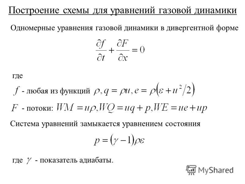Построение схемы для уравнений газовой динамики Одномерные уравнения газовой динамики в дивергентной форме где - любая из функций - потоки: Система уравнений замыкается уравнением состояния где- показатель адиабаты.