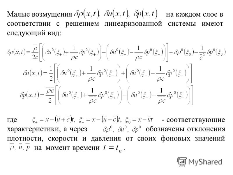 Малые возмущения на каждом слое в соответствии с решением линеаризованной системы имеют следующий вид: где - соответствующие характеристики, а через обозначены отклонения плотности, скорости и давления от своих фоновых значений на момент времени.