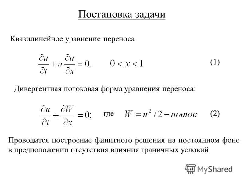 Постановка задачи Квазилинейное уравнение переноса (1) Дивергентная потоковая форма уравнения переноса: где(2) Проводится построение финитного решения на постоянном фоне в предположении отсутствия влияния граничных условий