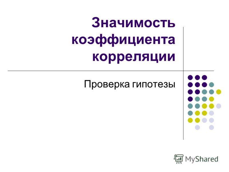 Значимость коэффициента корреляции Проверка гипотезы