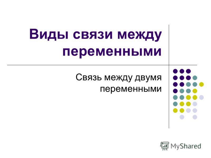 Виды связи между переменными Связь между двумя переменными