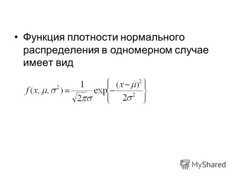 Функция плотности нормального распределения в одномерном случае имеет вид