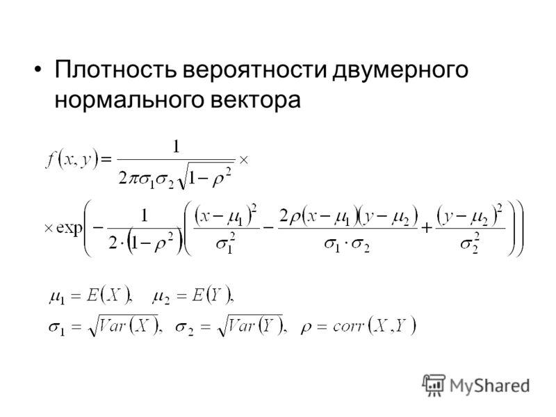 Плотность вероятности двумерного нормального вектора