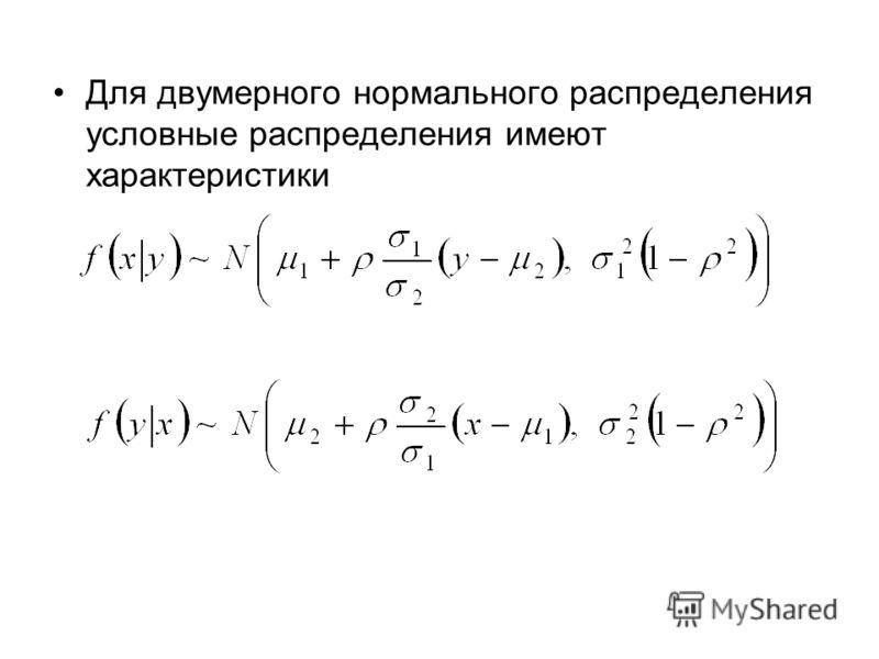 Для двумерного нормального распределения условные распределения имеют характеристики