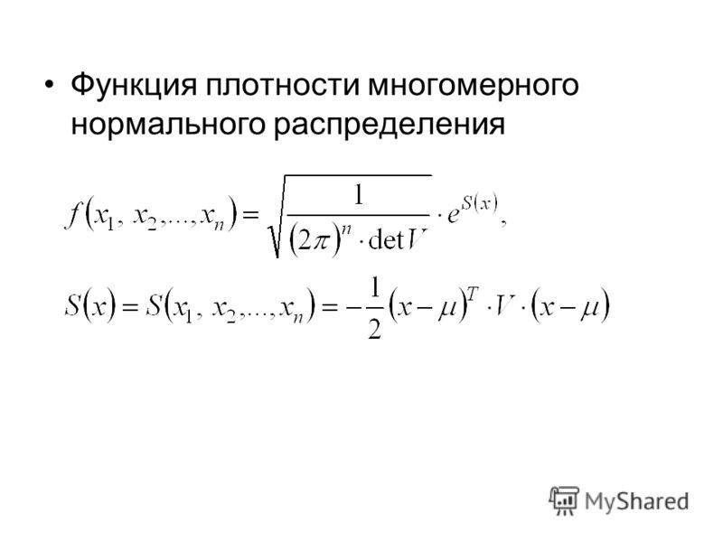 Функция плотности многомерного нормального распределения