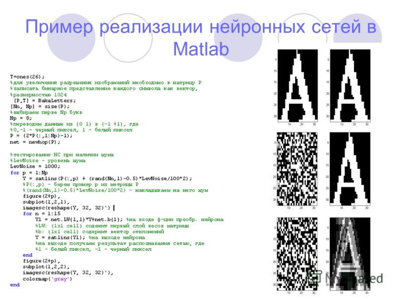 Пример реализации нейронных сетей в Matlab