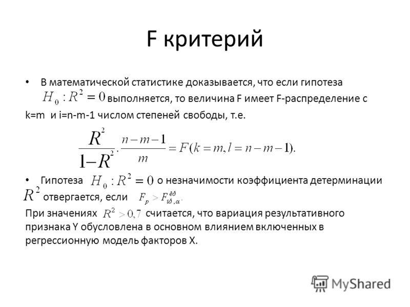 F критерий В математической статистике доказывается, что если гипотеза выполняется, то величина F имеет F-распределение с k=m и i=n-m-1 числом степеней свободы, т.е. Гипотеза о незначимости коэффициента детерминации отвергается, если При значениях сч