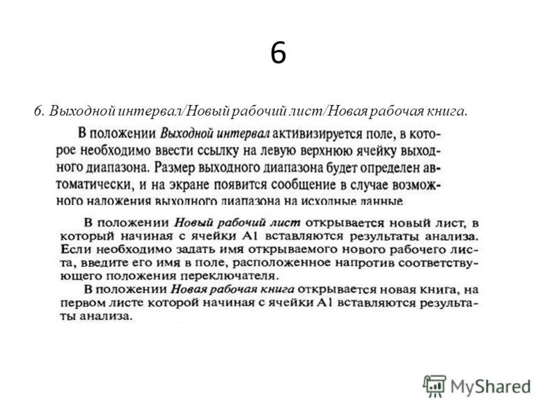 6 6. Выходной интервал/Новый рабочий лист/Новая рабочая книга.
