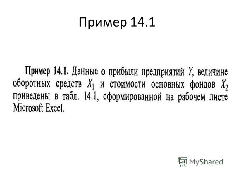 Пример 14.1