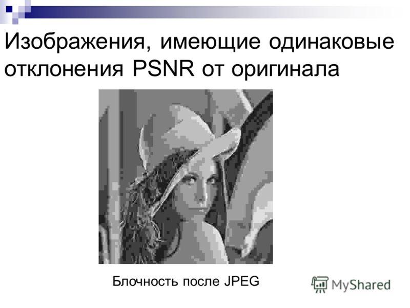 Изображения, имеющие одинаковые отклонения PSNR от оригинала Блочность после JPEG