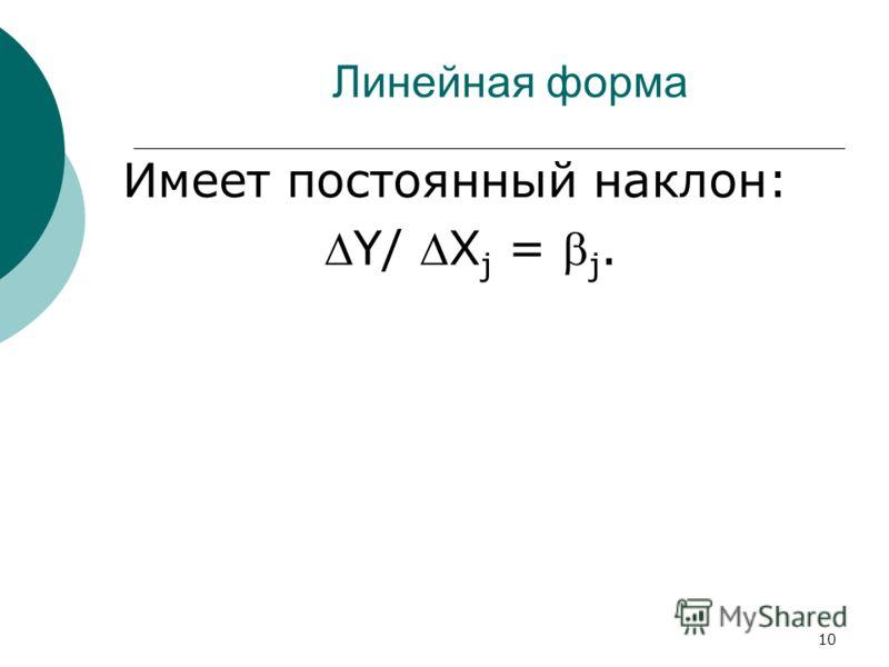 10 Линейная форма Имеет постоянный наклон: Y/ X j = j.