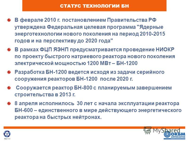 СТАТУС ТЕХНОЛОГИИ БН В феврале 2010 г. постановлением Правительства РФ утверждена Федеральная целевая программа