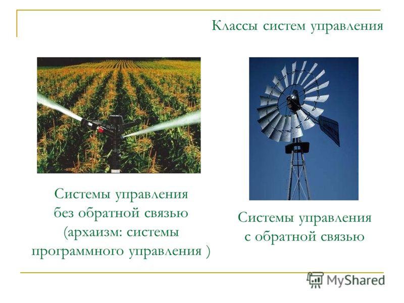 Классы систем управления Системы управления без обратной связью (архаизм: системы программного управления ) Системы управления с обратной связью