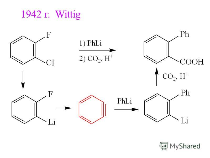 1942 г. Wittig
