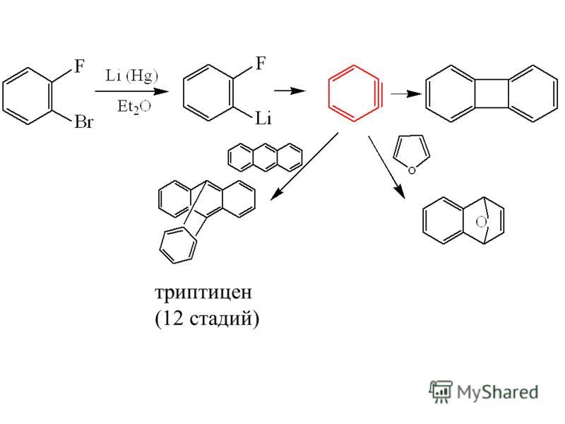 триптицен (12 стадий)