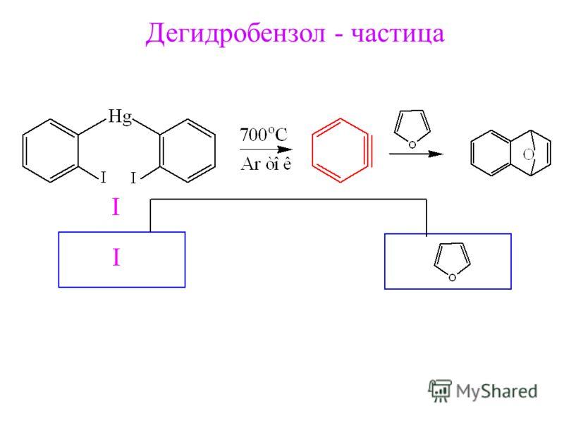Дегидробензол - частица