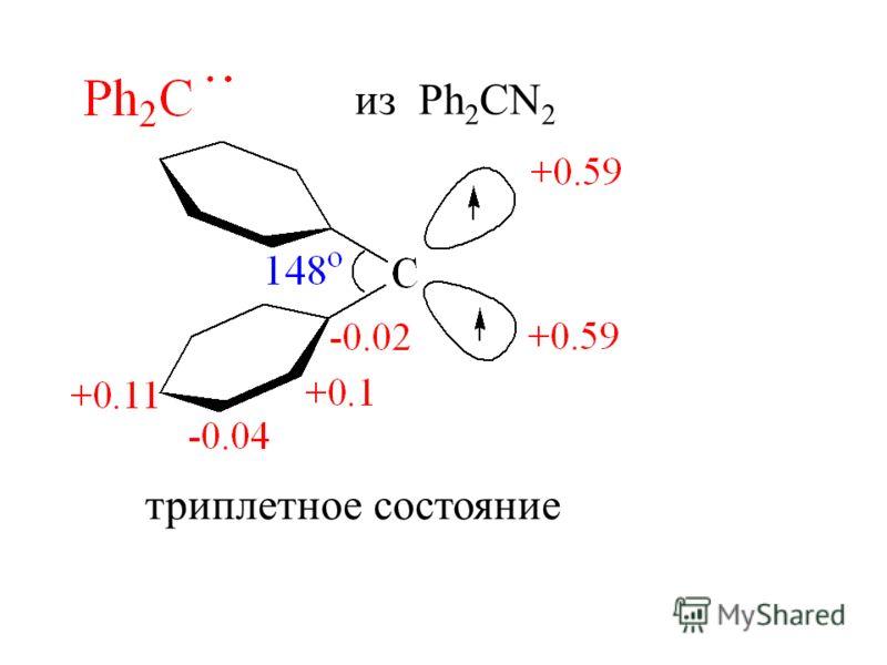 триплетное состояние из Ph 2 CN 2