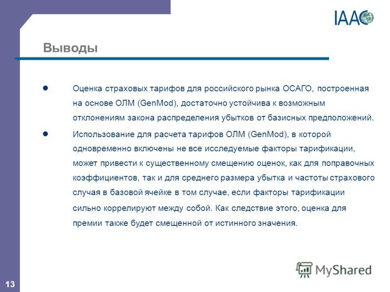 13 Выводы Оценка страховых тарифов для российского рынка ОСАГО, построенная на основе ОЛМ (GenMod), достаточно устойчива к возможным отклонениям закона распределения убытков от базисных предположений. Использование для расчета тарифов ОЛМ (GenMod), в