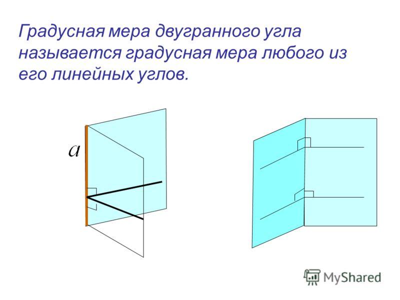 Градусная мера двугранного угла называется градусная мера любого из его линейных углов.