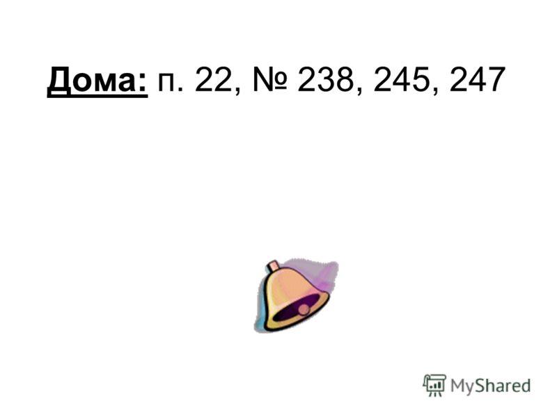 Дома: п. 22, 238, 245, 247