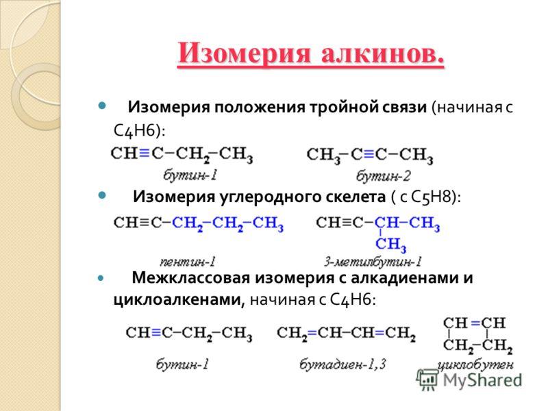 Изомерия алкинов. Изомерия положения тройной связи ( начиная с С 4 Н 6): Изомерия углеродного скелета ( с С 5 Н 8): Межклассовая изомерия с алкадиенами и циклоалкенами, начиная с С 4 Н 6: