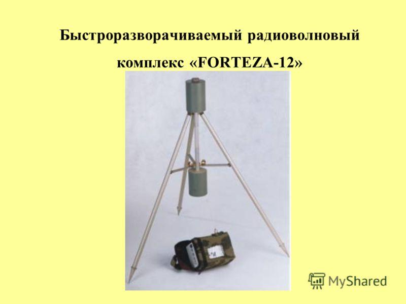 Быстроразворачиваемый радиоволновый комплекс «FORTEZA-12»