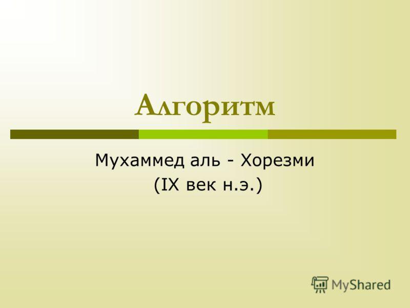 Алгоритм Мухаммед аль - Хорезми (IX век н.э.)