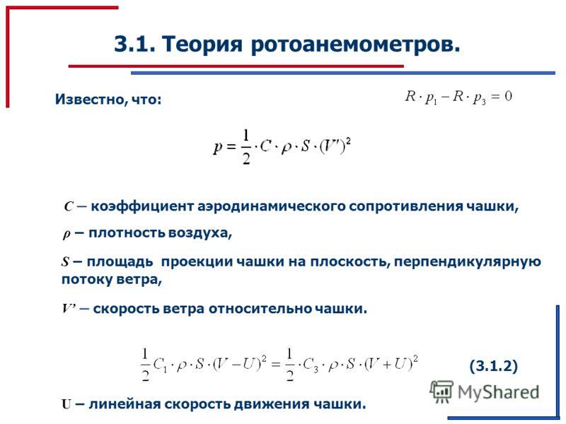 3.1. Теория ротоанемометров. Известно, что: С – коэффициент аэродинамического сопротивления чашки, ρ – плотность воздуха, S – площадь проекции чашки на плоскость, перпендикулярную потоку ветра, V – скорость ветра относительно чашки. (3.1.2) U – линей